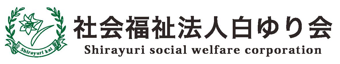 社会福祉法人白ゆり会