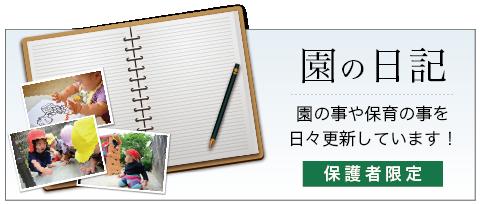 園の日記(保護者限定)